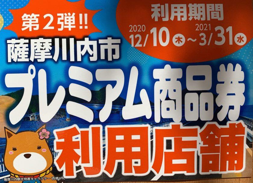 肉離れ、捻挫に鹿児島県薩摩川内市の整体サロン|ゆらせら